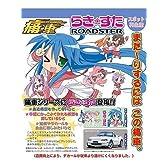 1/24 痛車 No.03 らき☆すた ロードスター 1800RS