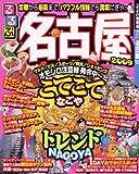 るるぶ名古屋'09 (るるぶ情報版 中部 9)