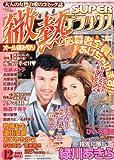 微熱 SUPER (スーパー) デラックス 2012年 12月号 [雑誌]