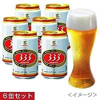 333ビール6缶セット