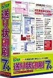 ヒサゴ 送り状印刷7プラス CIDD30