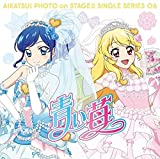 Wake up my music 〜いちご&あおい Ver.〜♪わか・ふうり from STAR☆ANIS