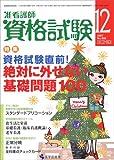 准看護師資格試験 2007年 12月号 [雑誌]