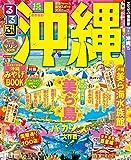 るるぶ沖縄'15 (国内シリーズ)