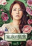 家族の秘密 DVD-BOX5 -