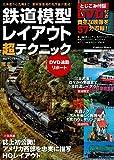 鉄道模型レイアウト超テクニック―北海道から九州まで愛好家垂涎の名作品が集結! (Gakken Mook)