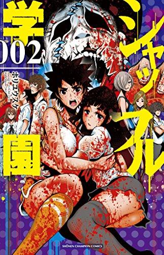 シャッフル学園 2 (少年チャンピオン・コミックス)