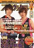 月刊 バスケットボール 2009年 08月号 [雑誌]