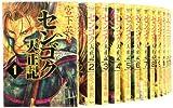 センゴク天正記 コミック 1-14巻 セット (ヤングマガジンKC)