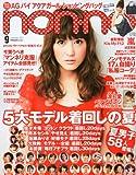 non・no(ノンノ) 2011年 09月号 [雑誌]