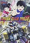 激闘! クラッシュギアT(8) [DVD]