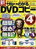 新サルでもわかるDVDコピー 4―WindowsVista/7/8対応 (英和MOOK らくらく講座 201)