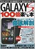 GALAXY Sを100倍楽しむ本―最新Android2.2Full Flash対応! ギャラクシーSの実力を徹底解説 (アスペクトムック)