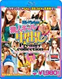 素人ギャル中●し Premier collection[Blu-ray]