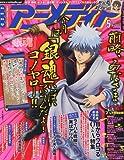アニメディア 2010年 05月号 [雑誌]