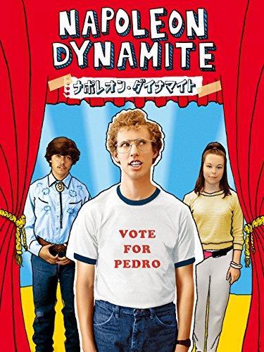 ナポレオン・ダイナマイト (字幕版)