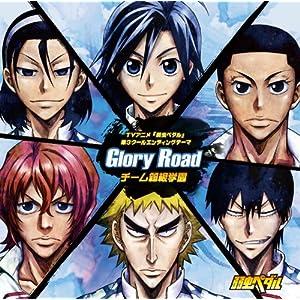 TVアニメ『弱虫ペダル』第3クールエンディングテーマ「Glory Road」 [CD]