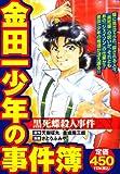 金田一少年の事件簿 黒死蝶殺人事件 (プラチナコミックス)