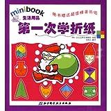 D'abord apprendre l'origami - les nécessités quotidiennes (Edition Chinois) 2010/2/1 ISBN: 9787530445563...
