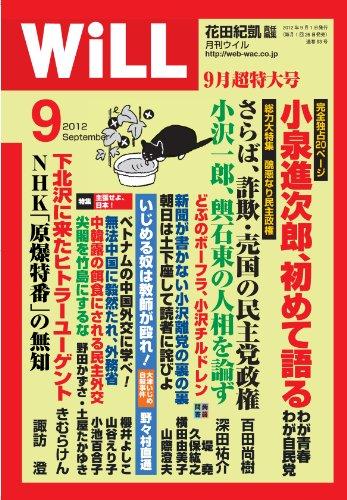 WiLL (ウィル) 2012年 09月号 [雑誌]