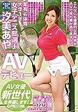 某有名体育大学1年 女子テニス部選手 汐美あや AVデビュー AV女優 新世代を発掘します! [DVD]