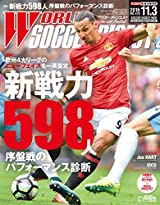 WORLD SOCCER DIGEST 2016.11.3 NO.470