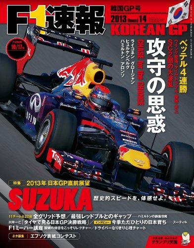 F1 (エフワン) 速報 2013 Rd (ラウンド) 14 韓国GP (グランプリ) 号 [雑誌] (F1速報)