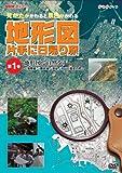 NHK趣味悠々~見かたがかわると景色がかわる~ 地形図片手に日帰り旅 2巻セット [DVD]