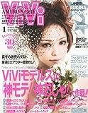ViVi (ヴィヴィ) 2013年 01月号 [雑誌]