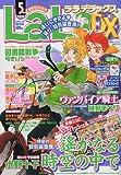 LaLa DX ( ララ デラックス ) 2010年 05月号 [雑誌]