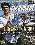 WORLD SOCCER DIGEST (ワールドサッカーダイジェスト) 2009年 11/5号 [雑誌]