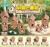 小鳥と巣箱 エサください。 全6種セット ガチャガチャ