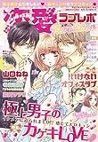 恋愛Revolution (レボリューション) 2011年 06月号 [雑誌]