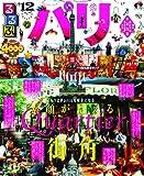 るるぶパリ'12 (るるぶ情報版海外)