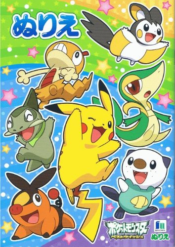 POKEMON Coloring Art Book Japanese Nurie Kids Study Education Pocket Monster