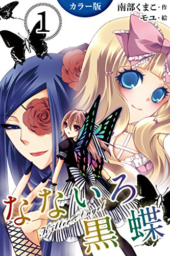 [カラー版]なないろ黒蝶~KillerAngel 〈女子高生殺し屋集団〉1巻 (コミックノベル「yomuco」)