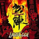初陣 - First attack -