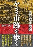 「東京戦後地図 ヤミ市跡を歩く」販売ページヘ