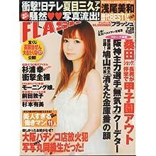 FLASH 2009年 7/28号 夏目三久アナ 流出写真号 (通巻NO.1059)