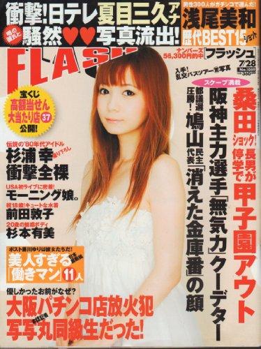 FLASH 2009年 7/28号 夏目三久アナ 流出写真号 (通巻NO.1059) -