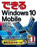 できるWindows 10 Mobile FREETEL KATANA 01/02対応 できるシリーズ