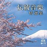 日本聴こう!~伝統音楽特選集