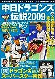 中日ドラゴンズ伝説 2009 (OAK MOOK 277)