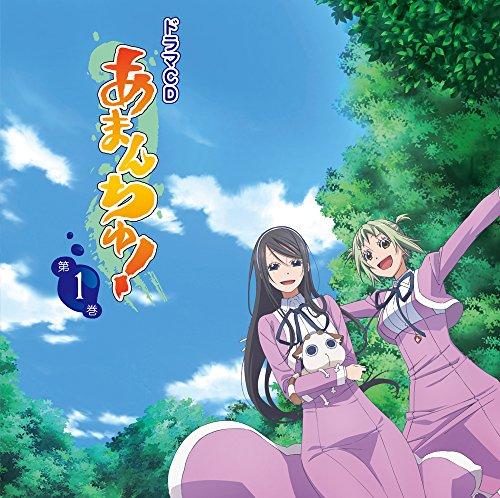 ドラマCD「あまんちゅ! 」第1巻