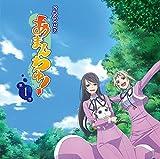 「あまんちゅ!」オリジナルストーリーのドラマCD第1巻が9月発売