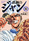 鉄鍋のジャン 06 (コミックフラッパー)