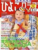 ひよこクラブ 2009年 03月号 [雑誌]
