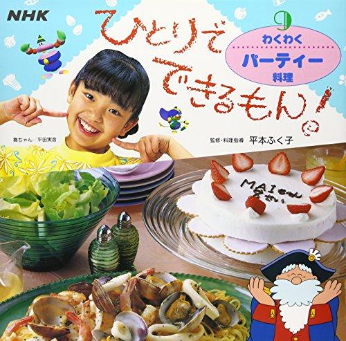 わくわくパーティー料理 (ひとりでできるもん!)