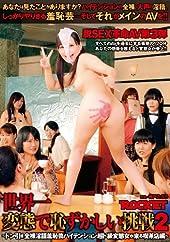世界一変態で恥ずかしい挑戦2 [DVD]