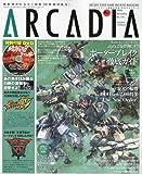 アルカディア 2009年 11月号 [雑誌]